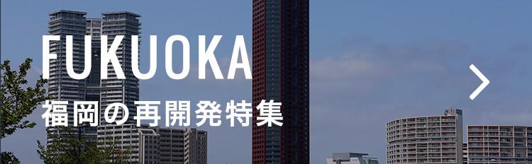 福岡の再開発特集