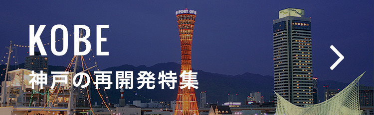 神戸の再開発特集