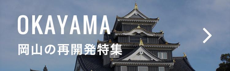 岡山の再開発特集