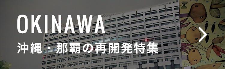 沖縄・那覇の再開発特集