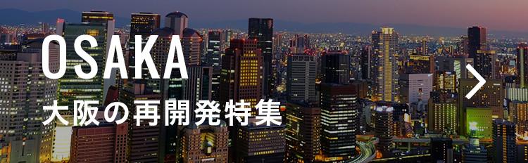 大阪の再開発特集