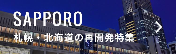 札幌・北海道の再開発特集