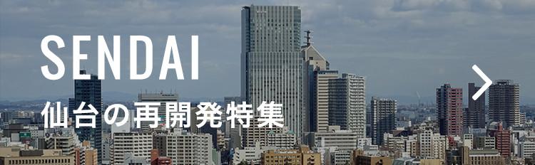 仙台の再開発特集