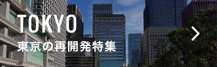 東京の再開発特集
