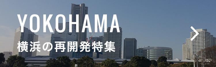 横浜の再開発特集