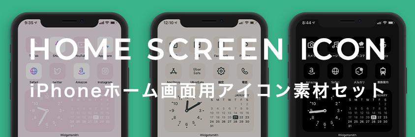 iPhoneホーム画面用アイコン素材セットのダウンロードはこちら
