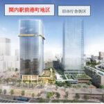 関内駅前港町地区第一種市街地再開発事業は三菱地所等が高さ約150mの超高層複合ビルを計画