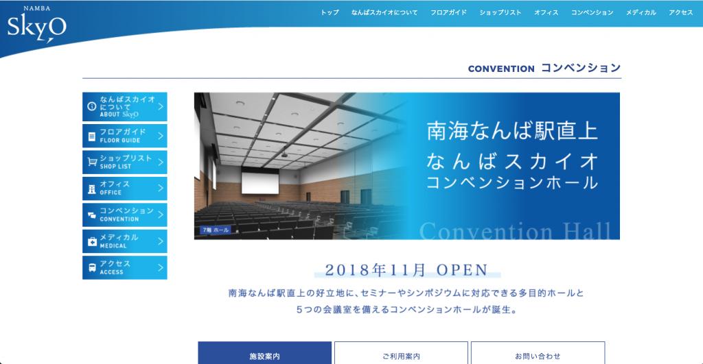 なんばスカイオコンベンションホールの紹介ページのスクリーンショット