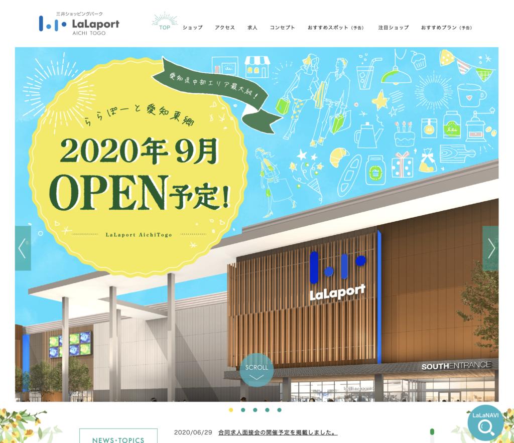 ららぽーと愛知東郷公式サイトのスクリーンショット