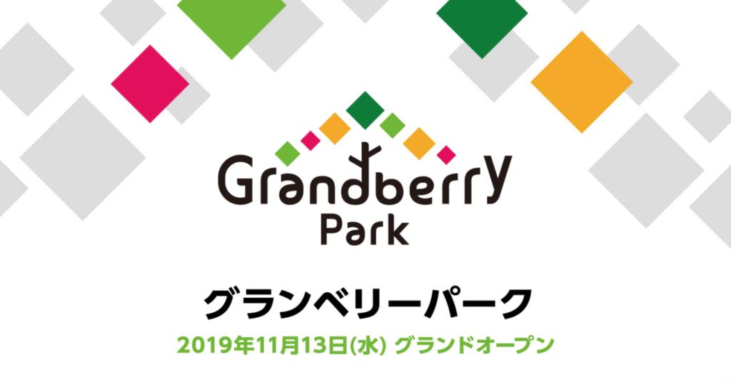 グランベリーパーク公式サイトのスクリーンショット