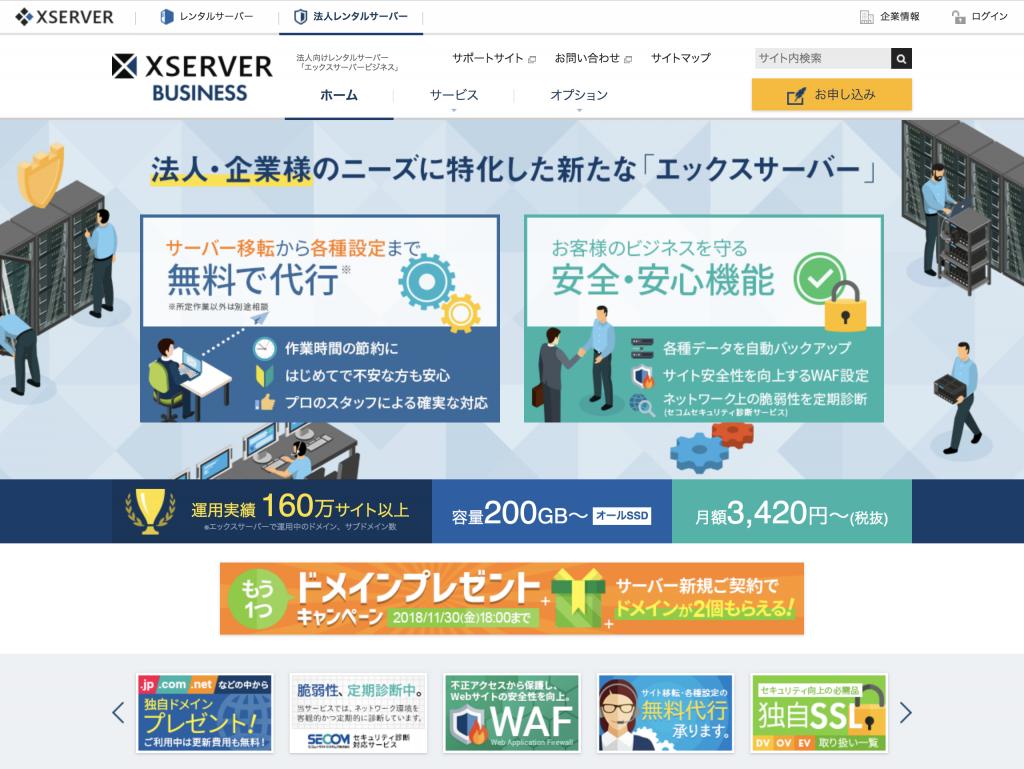 エックスサーバー・ビジネスの公式サイトのスクリーンショット