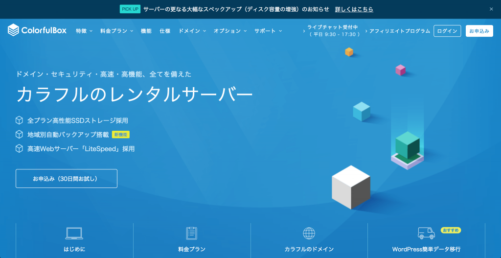 カラフルボックス(ColorfulBox)公式サイトのスクリーンショット
