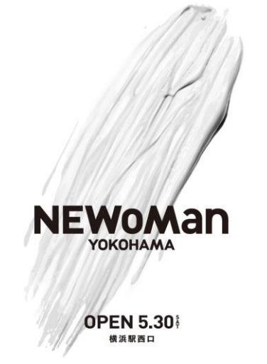 ニュウマン横浜のティザービジュアル