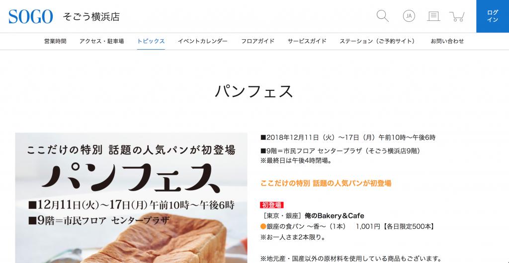 そごう横浜店「パンフェス」の公式サイトのスクリーンショット