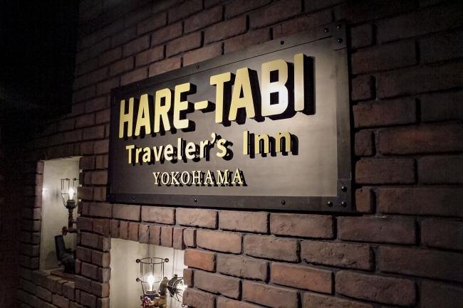 ハレタビトラベラーズヨコハマの看板の写真