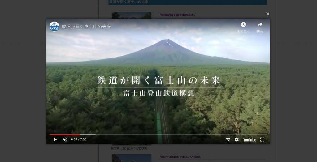 動画で見る過去の富士山登山鉄道構想のスクリーンショット