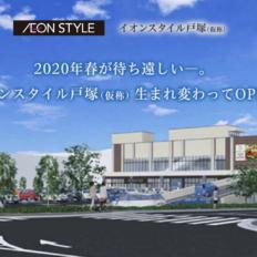イオンスタイル戸塚の外観イメージ