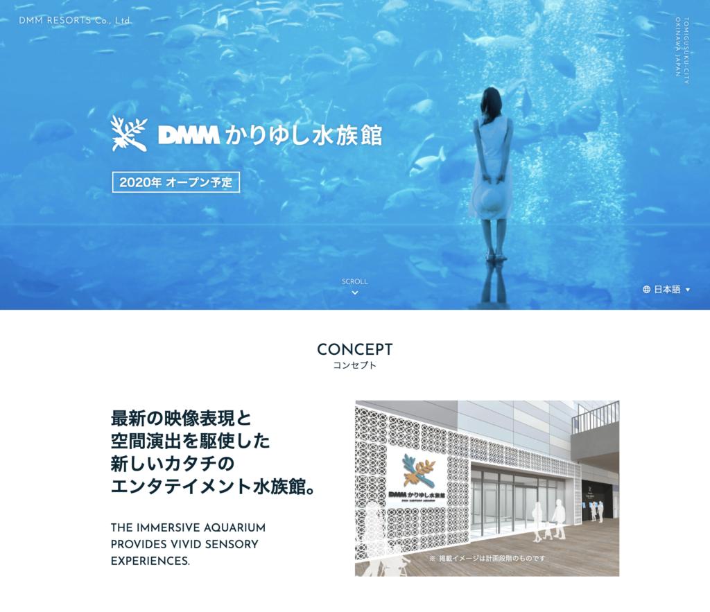 DMMかりゆし水族館公式サイトのスクリーンショット