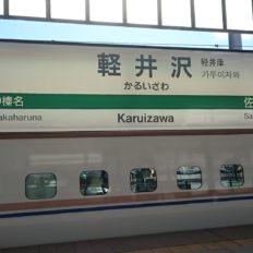 軽井沢駅の駅名標