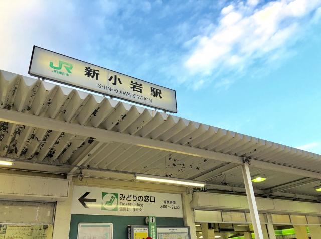 新金線の終着駅となる新小岩駅の写真