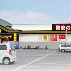 ドン・キホーテ四国中央店のイメージ