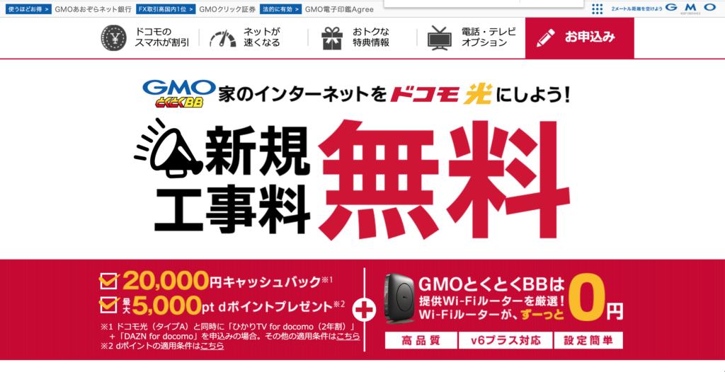 沖縄でドコモをお使いの方におすすめ!「GMOとくとくBBのドコモ光」公式サイトスクリーンショット