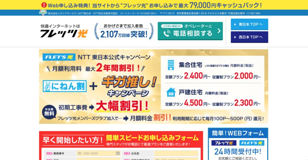 沖縄で王道の光回線を選びたい方におすすめのフレッツ光のキャンペーンサイト