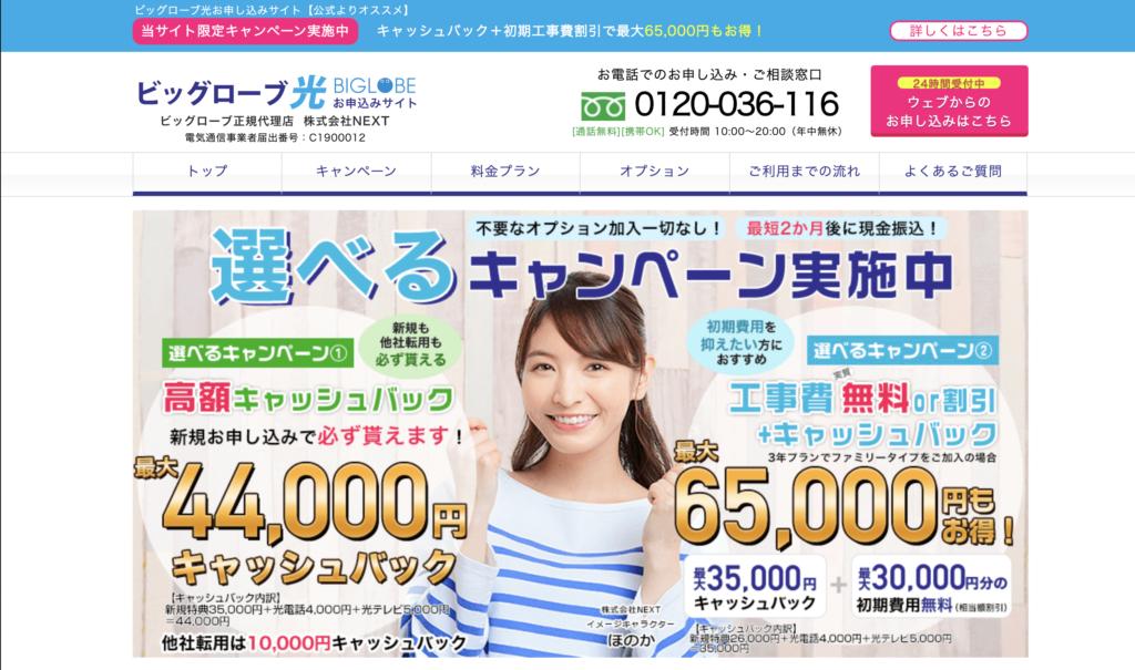 沖縄県でプロバイダにこだわりたい方におすすめのビッグローブ光のキャンペーンサイトのスクリーンショット