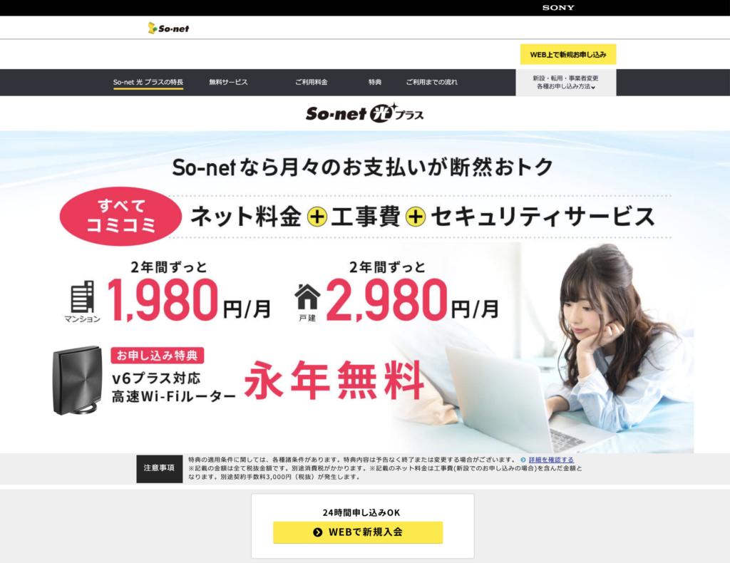 沖縄県で月額費用が格安の光回線を選びたい方におすすめのSo-net光のキャンペーンサイト