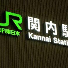 関内駅のイメージ写真