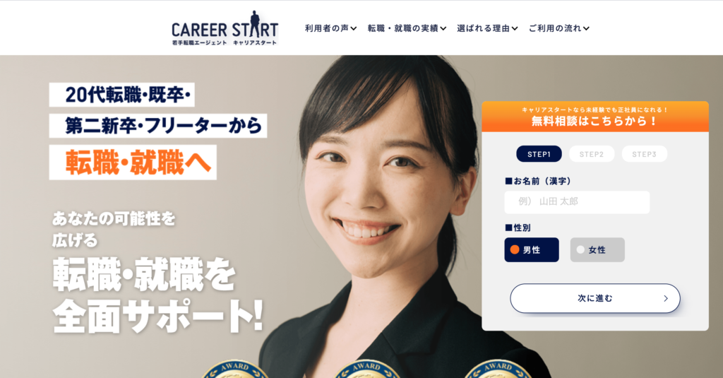 キャリアスタート公式サイトのスクリーンショット