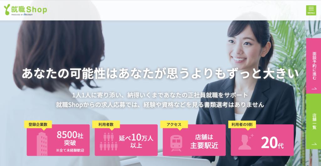 就職Shopの公式サイトのスクリーンショット