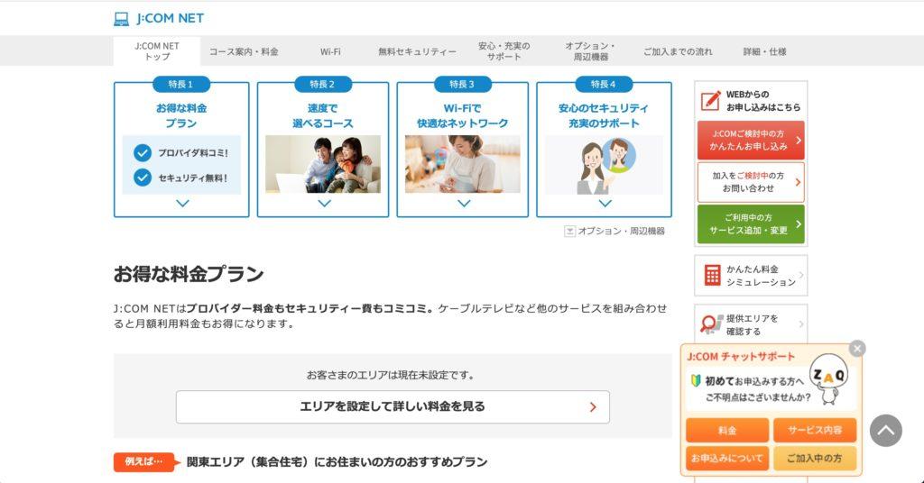 世田谷区でインターネット回線サービスを提供しているJ:COM NETの公式サイトのスクリーンショット
