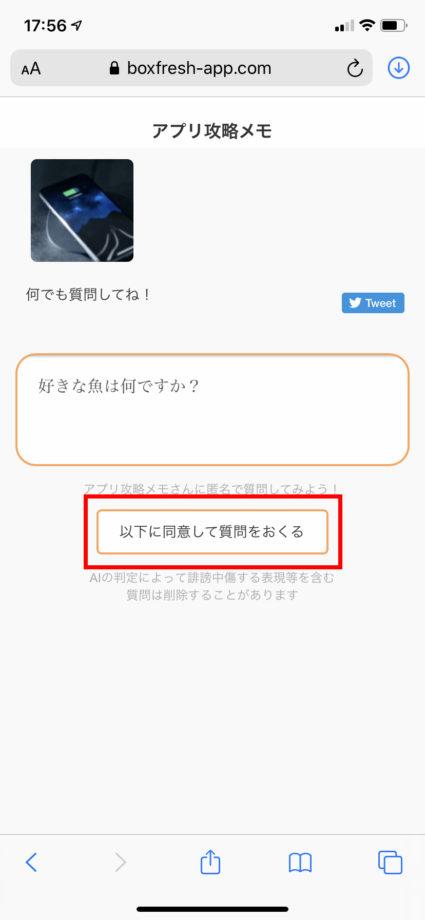 特定 匿名質問アプリboxfresh