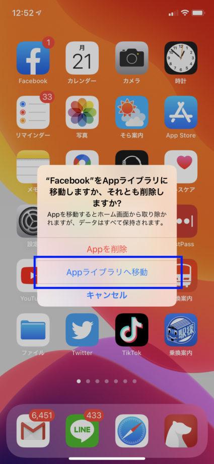 非 表示 ライブラリ app