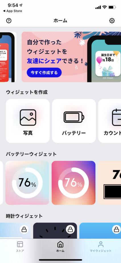 iPhoneホーム画面をカスタマイズできるA Widgetアプリのスクリーンショット
