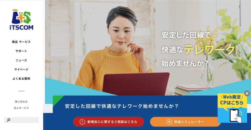世田谷区でインターネット回線接続サービスを提供するイッツ・コミュニケーションズのサービスサイト