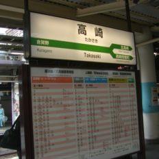 高崎市の高崎駅の駅名標の写真