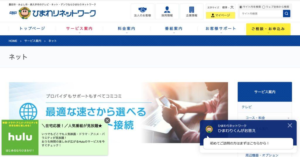 豊田市でインターネット回線接続サービスを提供しているひまわりネットワークのサービスサイト