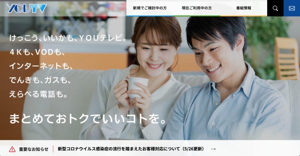 横浜市港北区などでインターネット回線接続サービスを提供するYOUテレビのサービスサイト