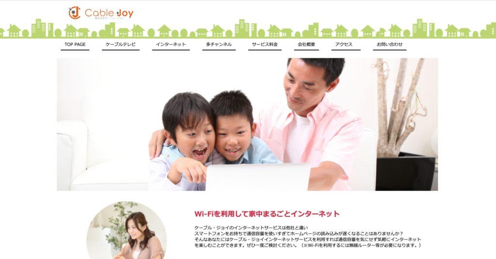 福山市でインターネット回線接続サービスを提供しているケーブル・ジョイのサイトのスクリーンショット