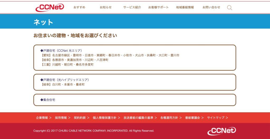 春日井市でインターネット回線接続サービスを提供しているCCNetのサイトのスクリーンショット