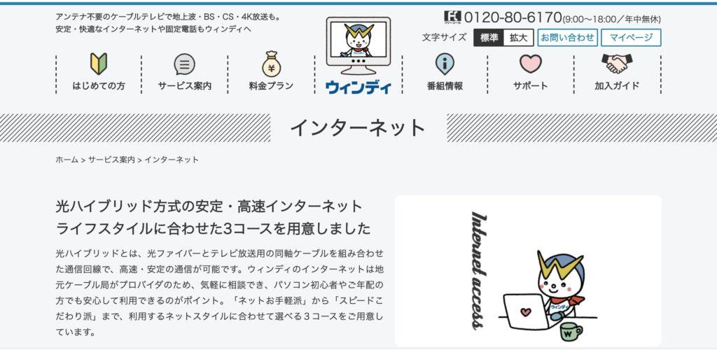 浜松市でインターネット回線接続サービスを提供しているウェンディのサイトのスクリーンショット