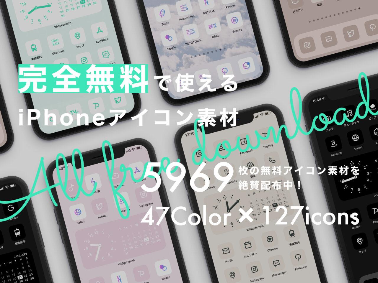 iPhoneアイコン素材ダウンロードページ【iOS14&無料】おしゃれでかわいいホーム画面をのサムネイル画像