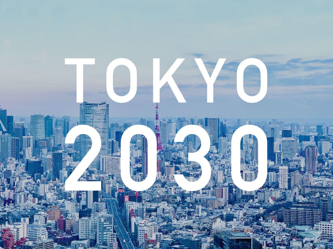 「2030年を見据えた東京の再開発計画まとめ。大型再開発が続々登場。」の記事のアイキャッチ画像