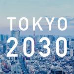 2030年を見据えた東京の再開発計画まとめ。大型再開発が続々登場。