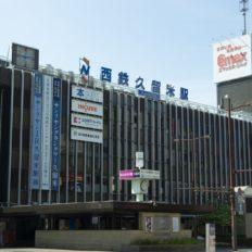久留米市の西鉄久留米駅の風景写真