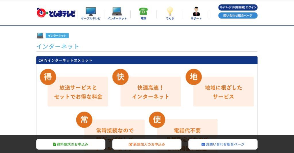 豊島区でインターネット回線サービスを提供しているとしまテレビの公式サイトのスクリーンショット