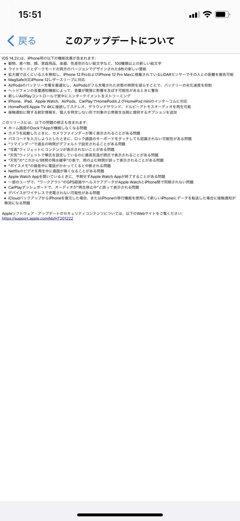 iOS14.2の追加機能と不具合修正のAppleの文書