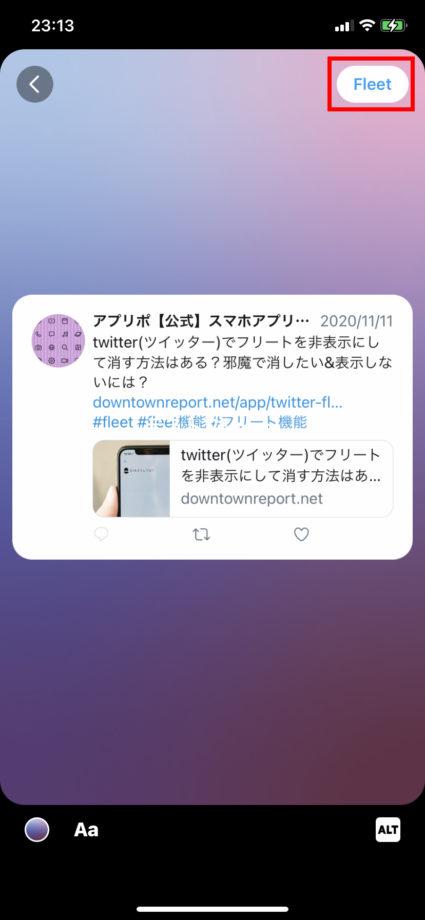 Twitter フリート 機能 Twitterのフリート機能の使い方、出来ない場合や足跡(既読)、非表示手順について解説!